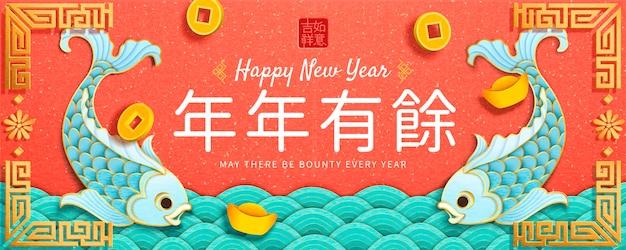Diseño de año nuevo con mayo habrá recompensa cada año palabras escritas en chino en pergamino rojo, peces y mareas onduladas banner de arte de papel