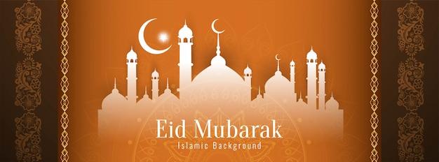 Diseño de banner elegante religioso abstracto eid mubarak