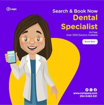 Diseño de banner de especialista dental con teléfono móvil.
