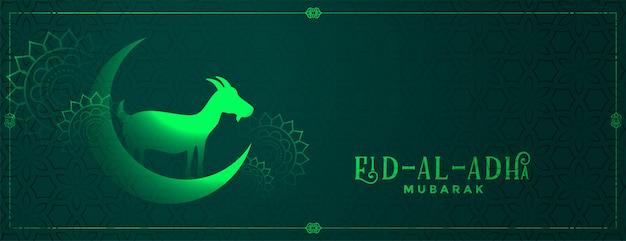 Diseño de banner del festival árabe eid al adha mubarak