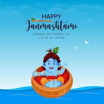 Diseño de banner de plantilla feliz festival indio janmashtami