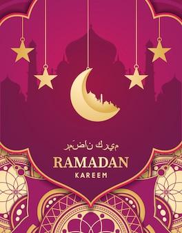 Diseño de banner de ramadán kareem. fondo islámico ilustración