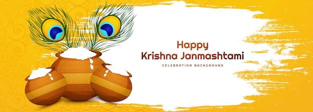 Diseño de banner de tarjeta religiosa de celebración de janmashtami feliz