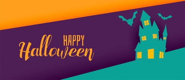 Diseño de banner de vacaciones de halloween creativo