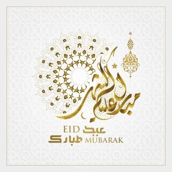 Diseño de caligrafía árabe de fondo de saludo de eid mubarak con estampado de flores