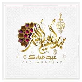 Diseño de caligrafía árabe de tarjeta de felicitación de eid mubarak con estampado de flores de marruecos