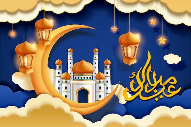 Diseño de caligrafía con linternas y mezquita en el cielo.