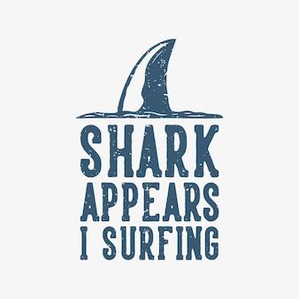 Diseño de camiseta tiburón aparece surfeando con aletas de tiburón ilustración vintage