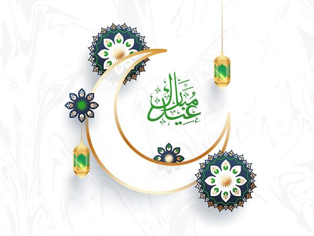 Diseño de cartel o banner de eid mubarak con luna creciente, mandala