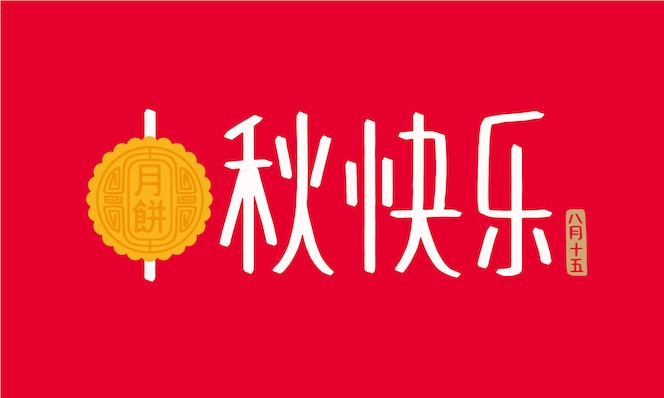 Diseño chino del festival de medio otoño,