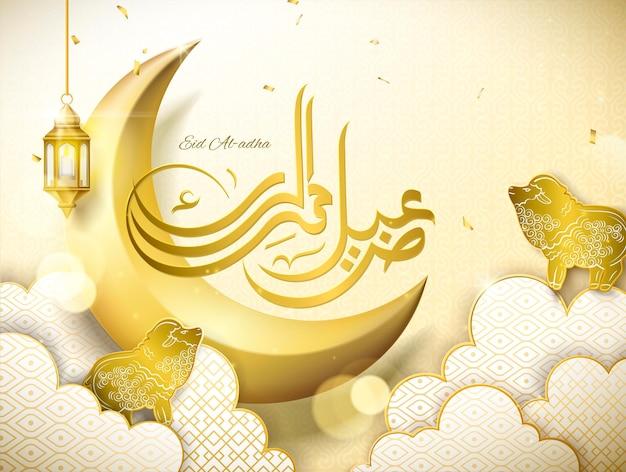 Diseño de eid al adha con media luna dorada y ovejas en el cielo, nubes decorativas y serpentinas doradas