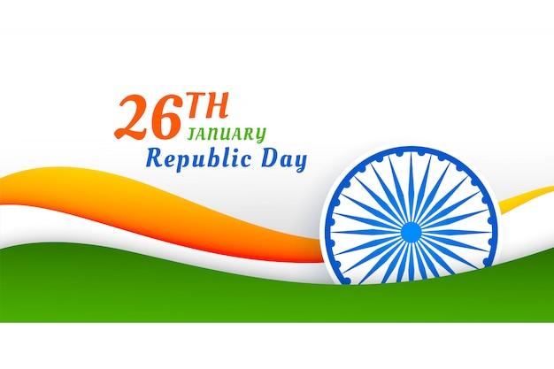 Diseño feliz de la bandera del día de la república india