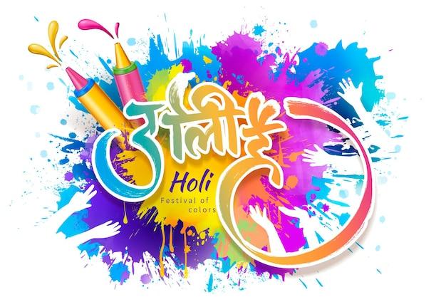 Diseño de festival de holi feliz con gotas de pintura de colores y pichkari sobre superficie blanca