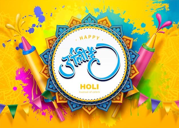 Diseño de festival de holi feliz con gotas de pintura de colores y pichkari en superficie amarilla