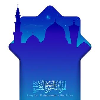 Diseño islámico de mawlid al nabi (cumpleaños del profeta mahoma)
