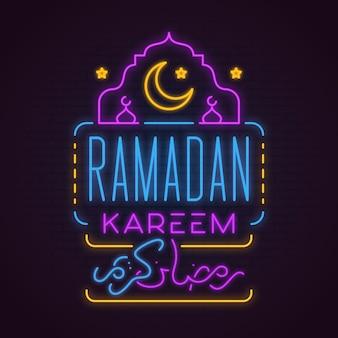 Diseño para letrero de neón de ramadán