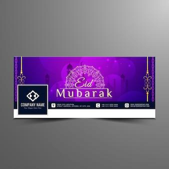 Diseño moderno morado de eid mubarak para la timeline de facebook