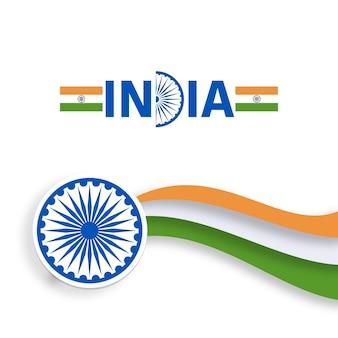 Diseño moderno ondulado para el día de la independencia de la india