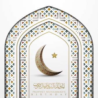 Diseño de patrón islámico del cumpleaños del profeta mahoma con caligrafía árabe y luna