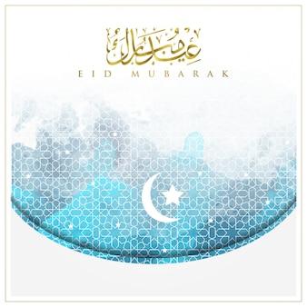 Diseño de patrón islámico de fondo de saludo de eid mubarak con acuarela y caligrafía árabe