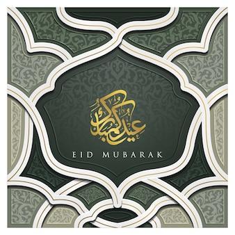 Diseño de patrón islámico de tarjeta de felicitación de eid mubarak con caligrafía árabe dorada brillante