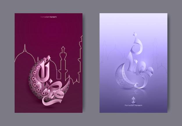 Diseño de ramadán kareem.