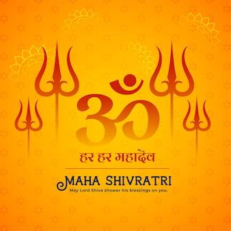 Diseño de saludo del festival indio maha shivratri