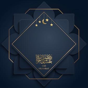 Diseño de saludo islámico eid mubarak con caligrafía árabe