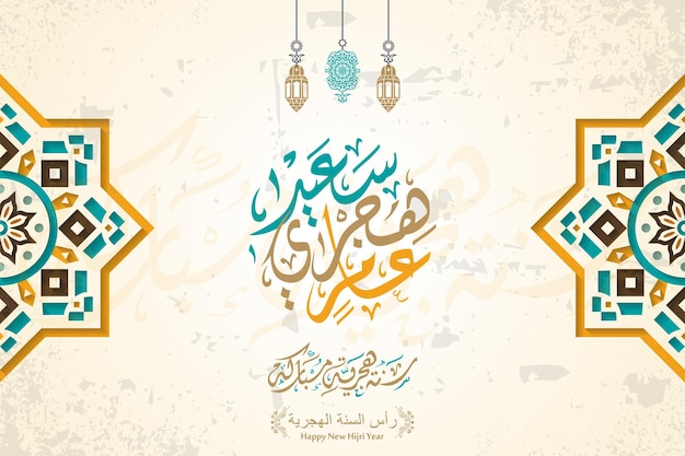 Diseño de saludo vectorial de feliz año nuevo hijr para la comunidad musulmana de estilo vintage de lujo