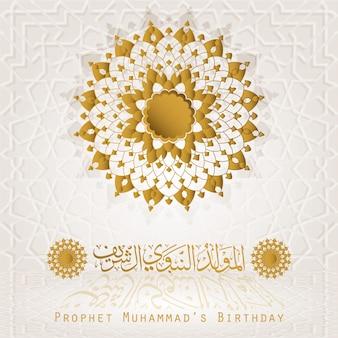 Diseño de la tarjeta de felicitación de cumpleaños del profeta mahoma