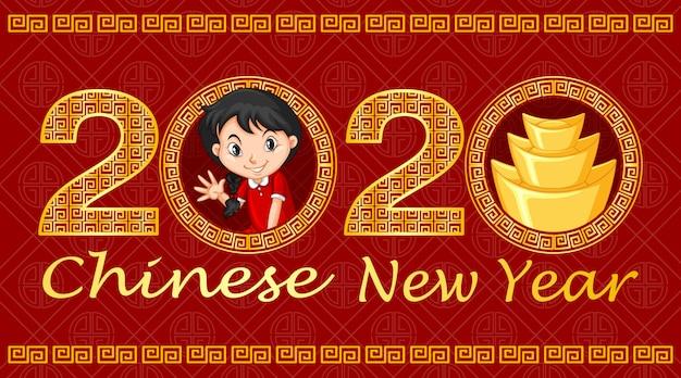 Diseño de tarjeta de felicitación de feliz año nuevo 2020 con niña y oro