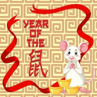 Diseño de tarjeta de felicitación de feliz año nuevo con rata y oro