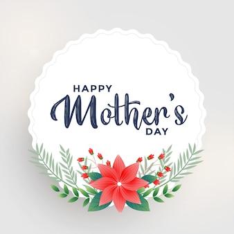 Diseño de tarjeta de felicitación de flor dulce feliz día de las madres