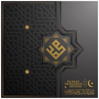 Diseño de tarjeta de felicitación de mawlid al nabi con hermosa caligrafía árabe