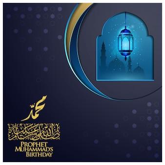 Diseño de tarjeta de felicitación de mawlid al nabi con linterna brillante y caligrafía árabe