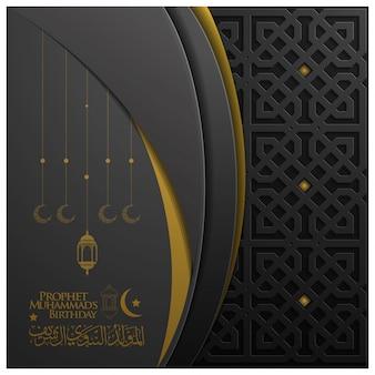 Diseño de tarjeta de felicitación mawlid al nabi con patrón marroquí y media luna