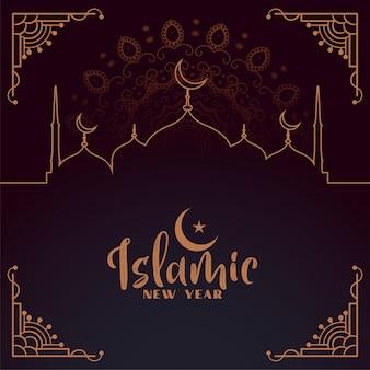 Diseño de tarjeta de festival de año nuevo islámico creativo.