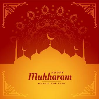Diseño de tarjeta de festival de año nuevo islámico feliz muharram