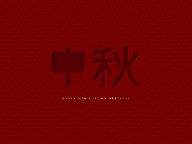 Diseño tipográfico chino de mediados de otoño. jeroglífico de corte de papel 3d y patrón rojo tradicional. traducción de caligrafía china - mediados de otoño, ilustración vectorial.