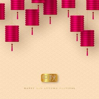 Diseño tipográfico chino de mediados de otoño. linternas rosas 3d realistas y patrón beige tradicional. traducción de caligrafía dorada china - mediados de otoño, ilustración vectorial.