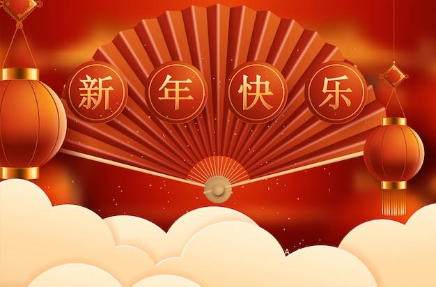 Diseño tradicional del año lunar con linternas colgantes y flores.