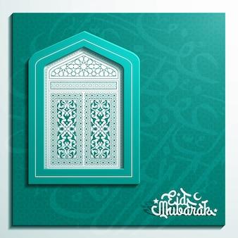 Diseño de vector de tarjeta de felicitación eid mubarak con patrón marroquí de marco de ventana
