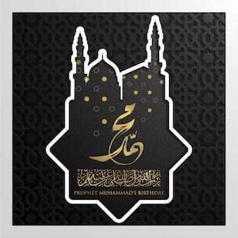 Diseño de vector de tarjeta de felicitación de mawlid al nabi con caligrafía árabe