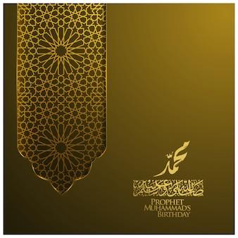 Diseño de vector de tarjeta de felicitación de mawlid al nabi con hermoso patrón marroquí
