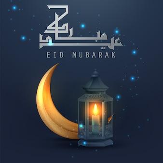 Diseño de vectores islámicos de plantillas de tarjetas de felicitación para eid mubarak