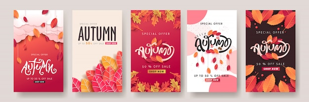 Diseño de venta de otoño decorar con hojas para banner de web de venta de compras.