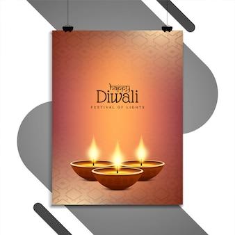 Diseño de volante de diwali feliz hermoso abstracto
