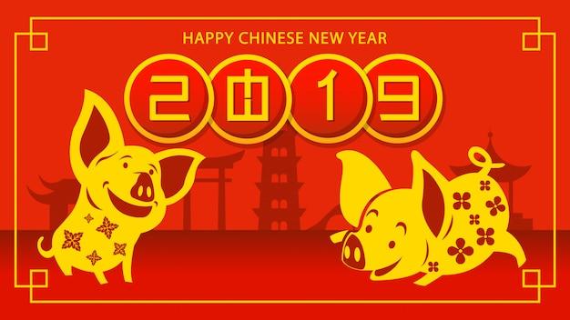 Doble cerdito dorado con motivo del año nuevo chino 2019
