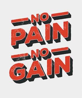 Sin dolor no hay ganancia. cartel de letras motivación vintage con textura grunge. ilustración