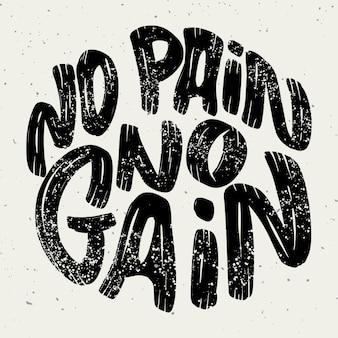 Sin dolor no hay ganancia. frase de letras sobre fondo blanco. elemento para cartel, emblema, signo. ilustración